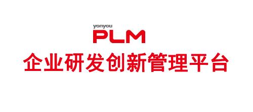 天博国际在线PLM